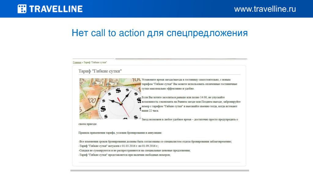 Нет call to action для спецпредложения