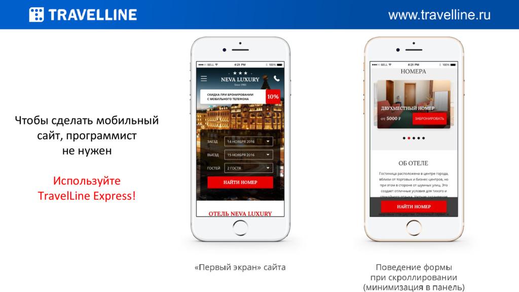 Чтобы сделать мобильный сайт, программист не ну...