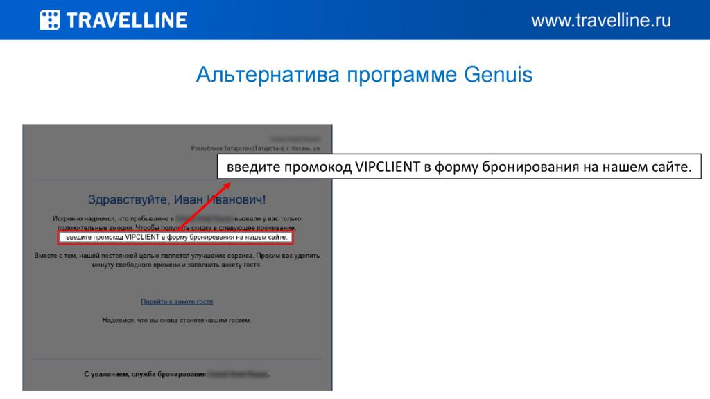 Альтернатива программе Genuis введите промокод ...
