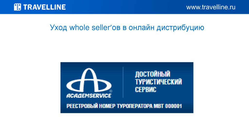 Уход whole seller'ов в онлайн дистрибуцию