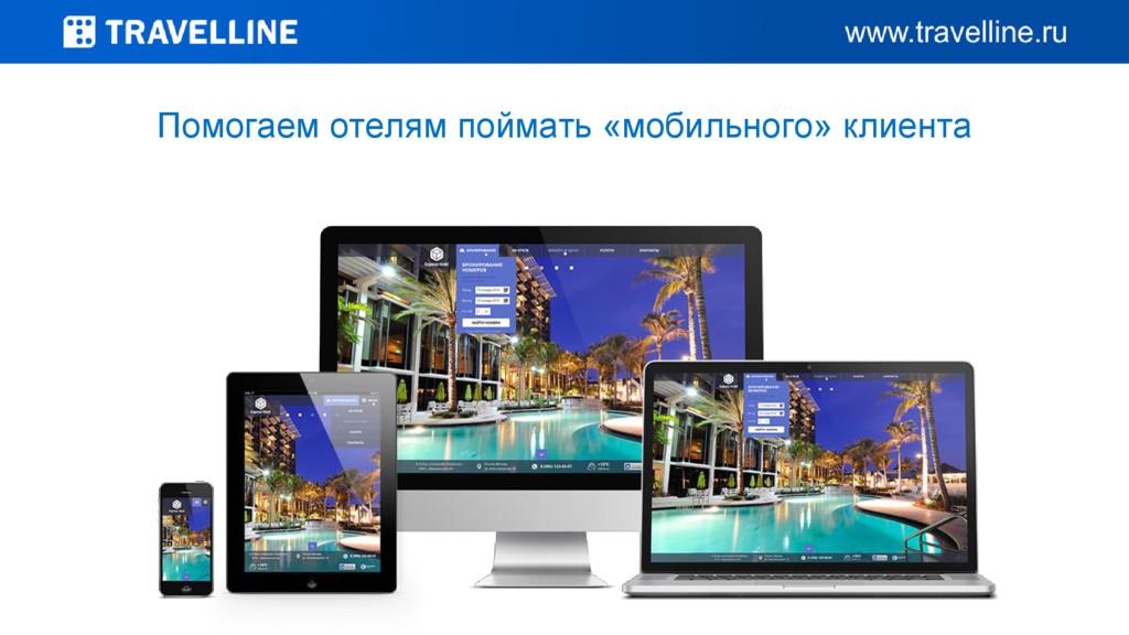 Помогаем отелям поймать «мобильного» клиента