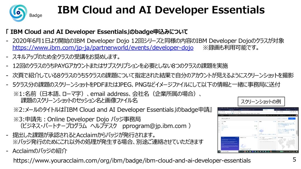 5 「 IBM Cloud and AI Developer Essentials」のbadg...