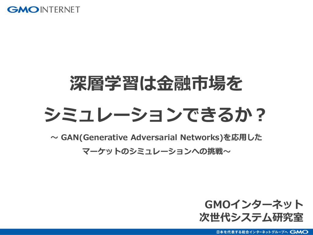深層学習は金融市場を シミュレーションできるか? 〜 GAN(Generative Adver...