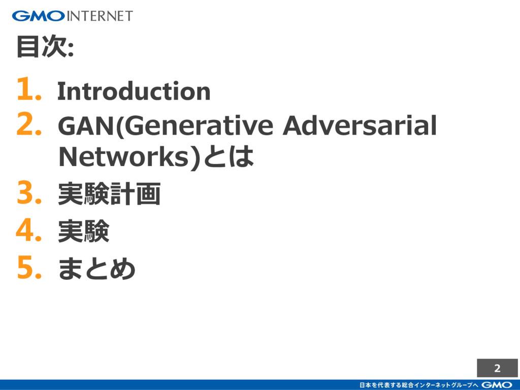 2 目次: 1. Introduction 2. GAN(Generative Adversa...
