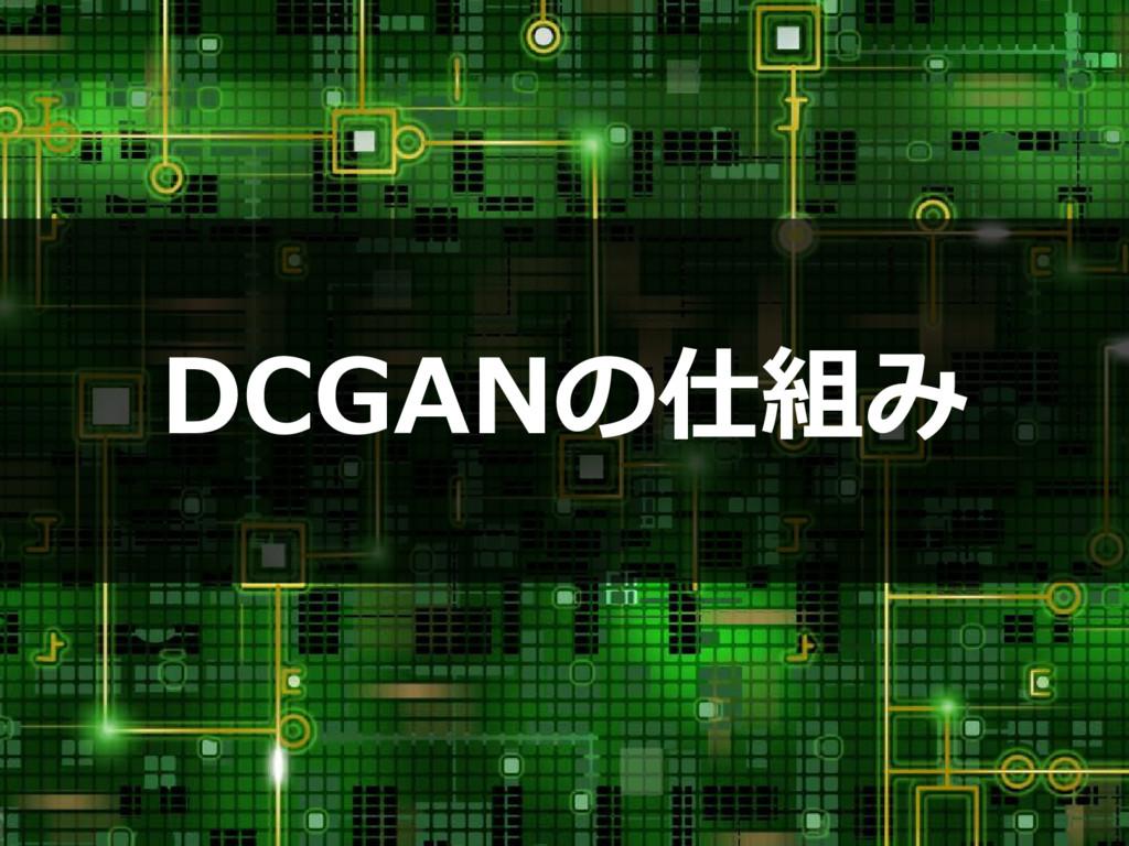 DCGANの仕組み