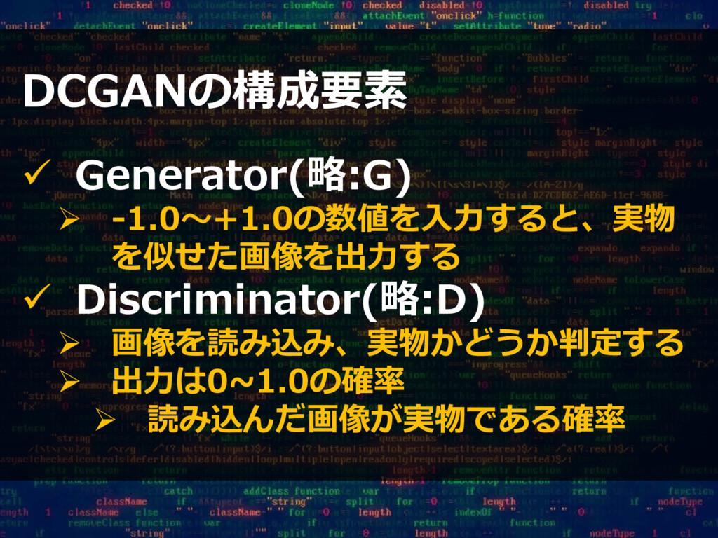 DCGANの構成要素  Generator(略:G)  -1.0~+1.0の数値を入力する...