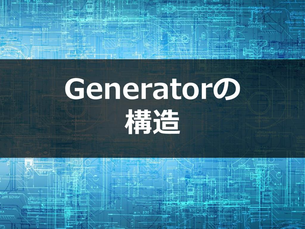Generatorの 構造
