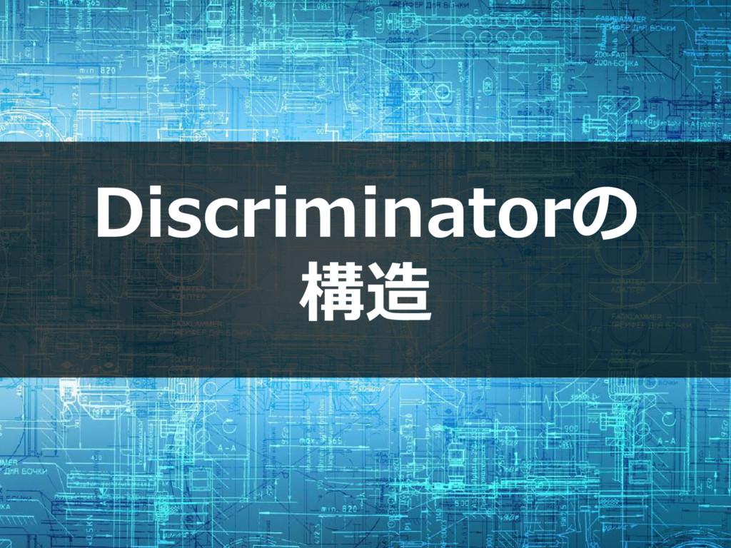 Discriminatorの 構造