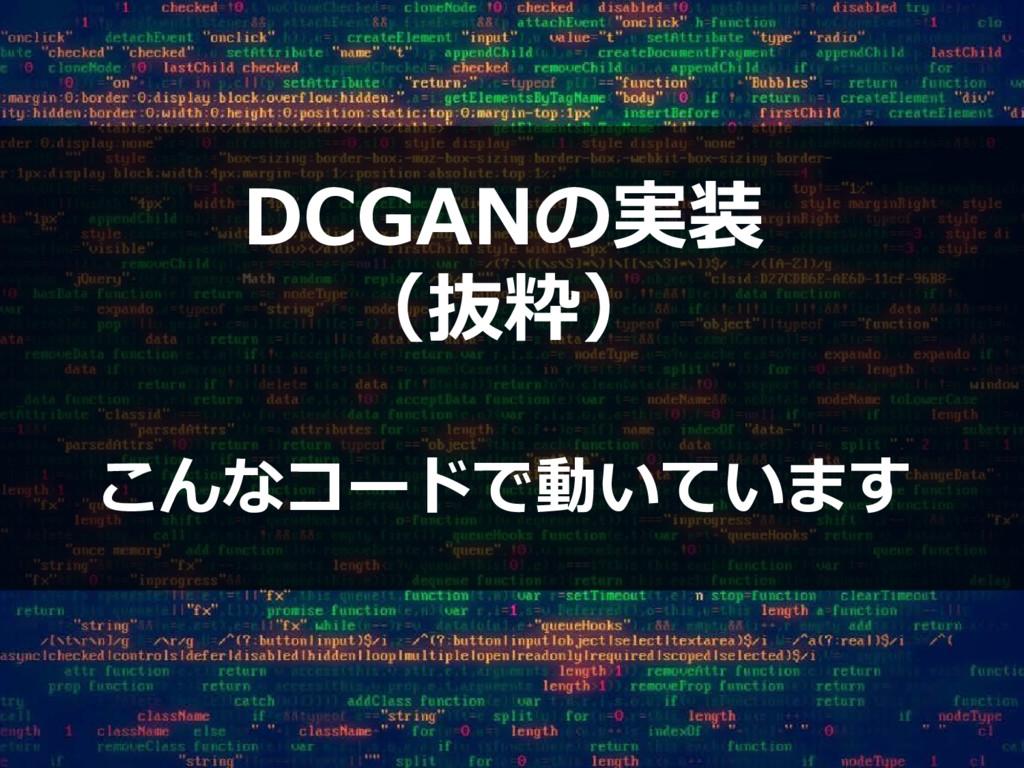 DCGANの実装 (抜粋) こんなコードで動いています