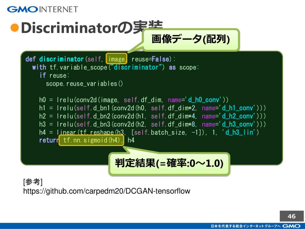 46 ●Discriminatorの実装 [参考] https://github.com/ca...