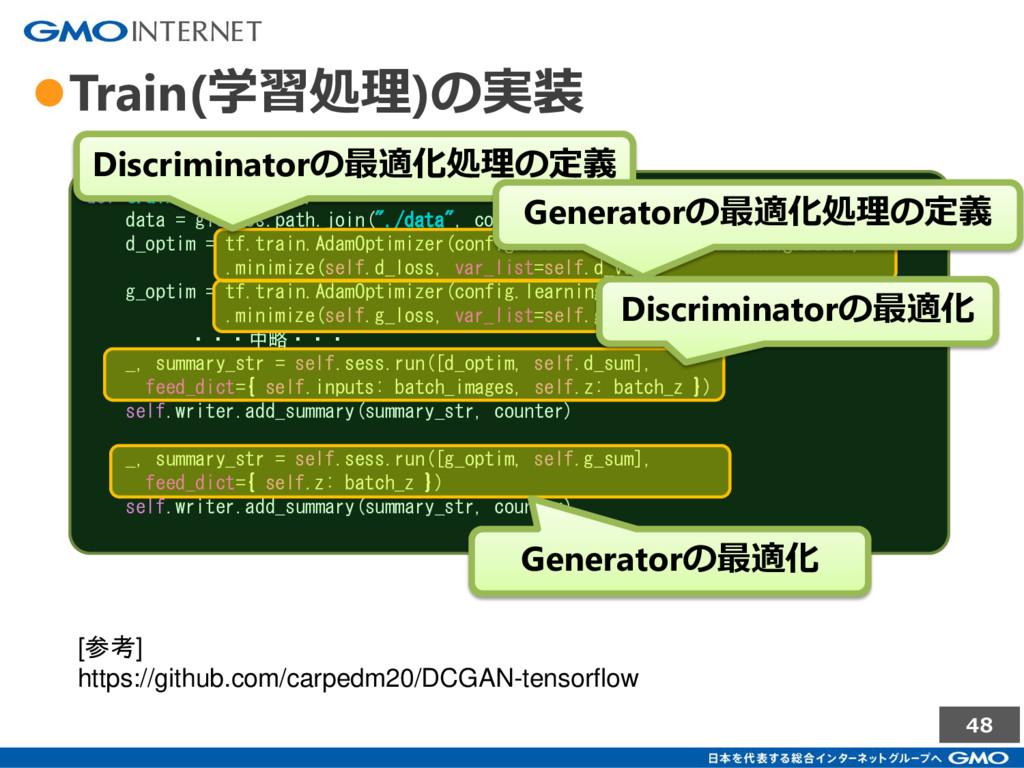 48 ●Train(学習処理)の実装 def train(self, config): dat...