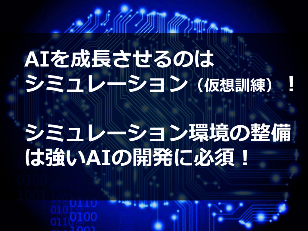 AIを成長させるのは シミュレーション(仮想訓練)! シミュレーション環境の整備 は強いAIの...