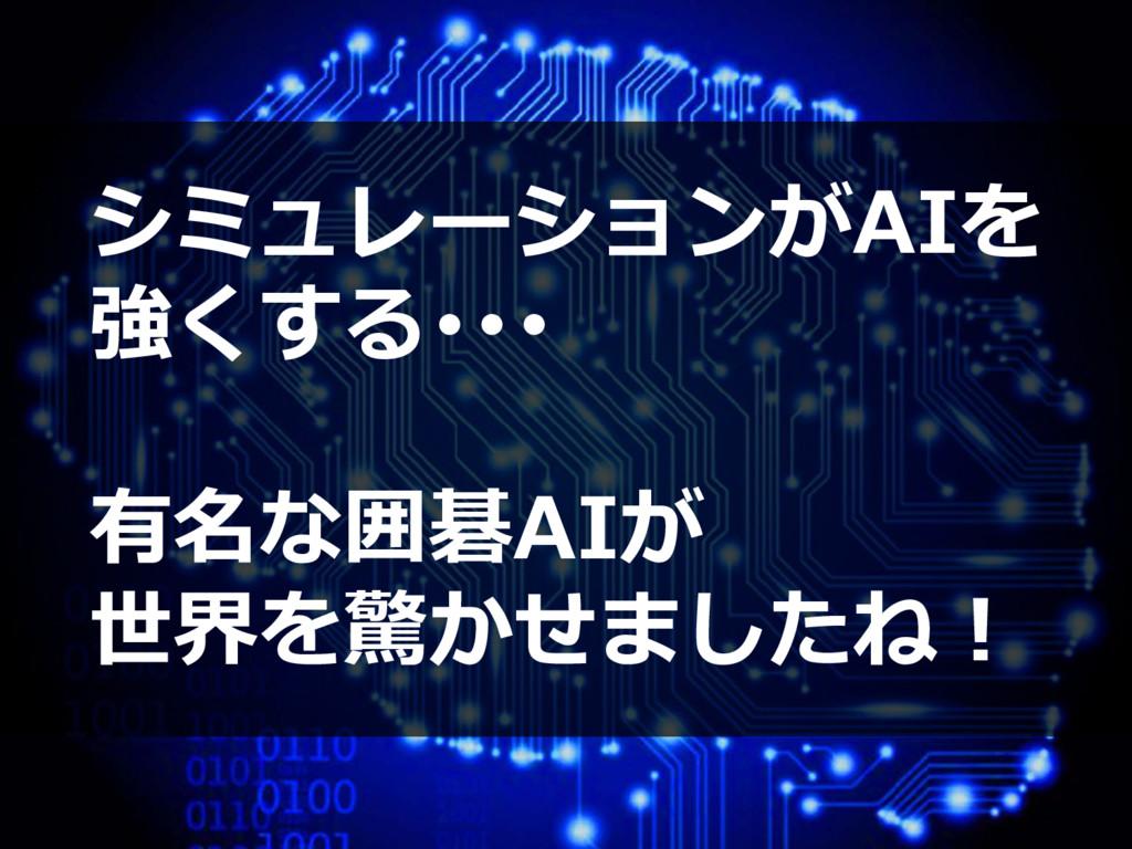 シミュレーションがAIを 強くする・・・ 有名な囲碁AIが 世界を驚かせましたね!