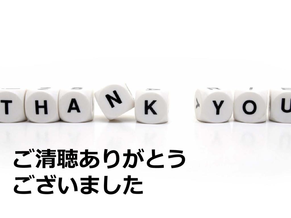 ご清聴ありがとう ございました