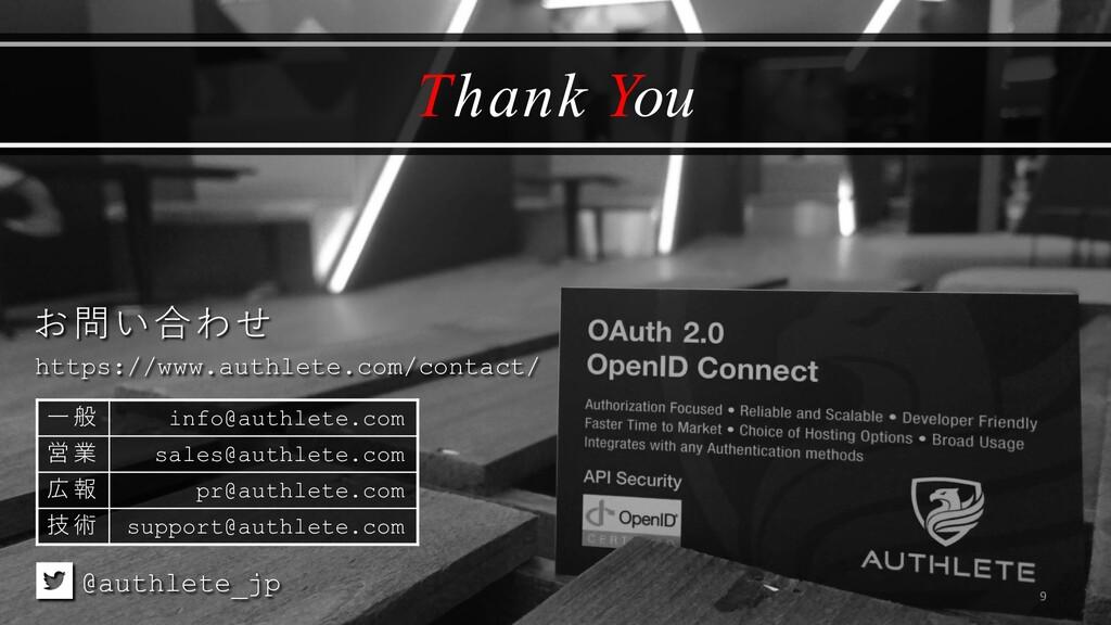 9 Thank You ⼀般 info@authlete.com 営業 sales@authl...