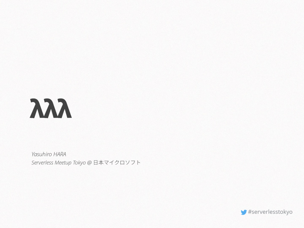 ĝĝĝ Yasuhiro HARA Serverless Meetup Tokyo @ 傈劤و...