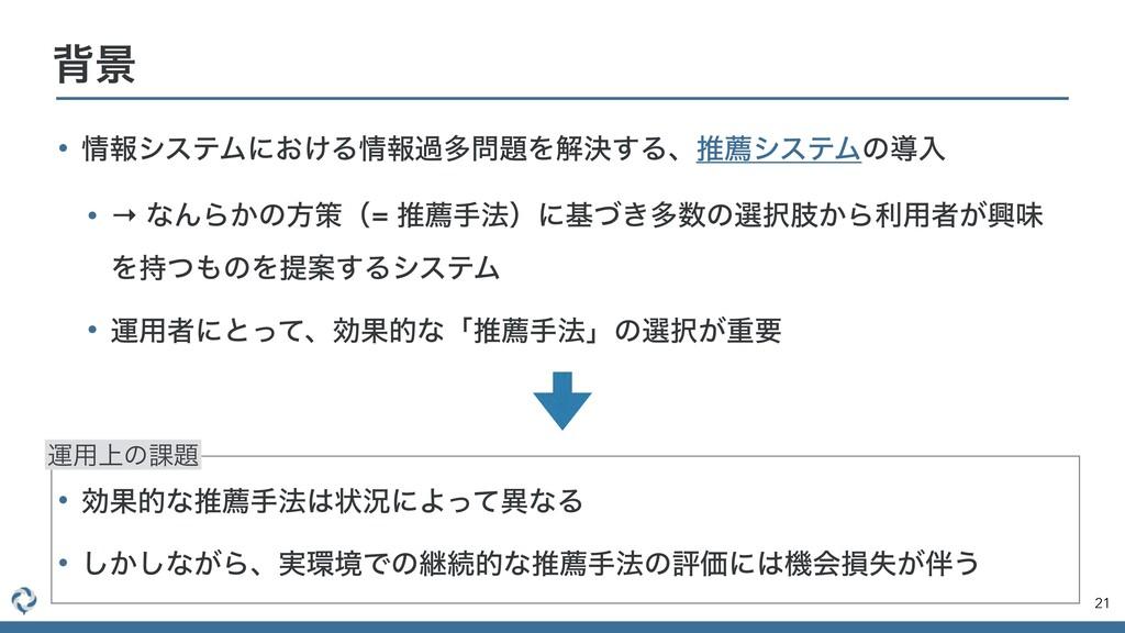 21 എܠ • ใγεςϜʹ͓͚ΔใաଟΛղܾ͢ΔɺਪનγεςϜͷಋೖ • → ͳΜΒ...
