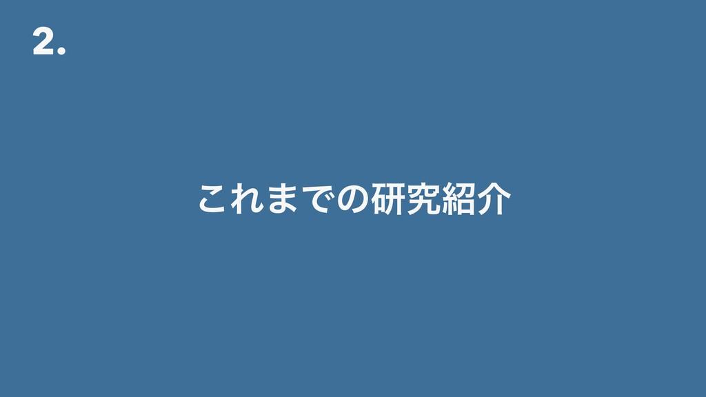 2. ͜Ε·Ͱͷݚڀհ