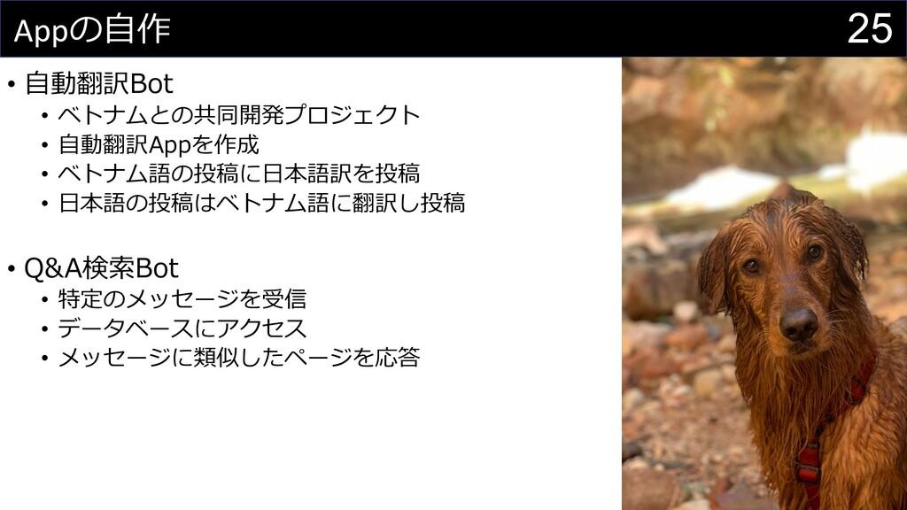 25 Appの⾃作 • ⾃動翻訳Bot • ベトナムとの共同開発プロジェクト • ⾃動翻訳Ap...