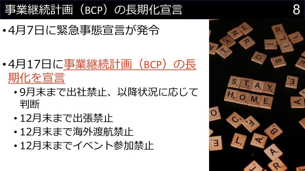 8 事業継続計画(BCP)の⻑期化宣⾔ •4⽉7⽇に緊急事態宣⾔が発令 •4⽉17⽇に事業継続...