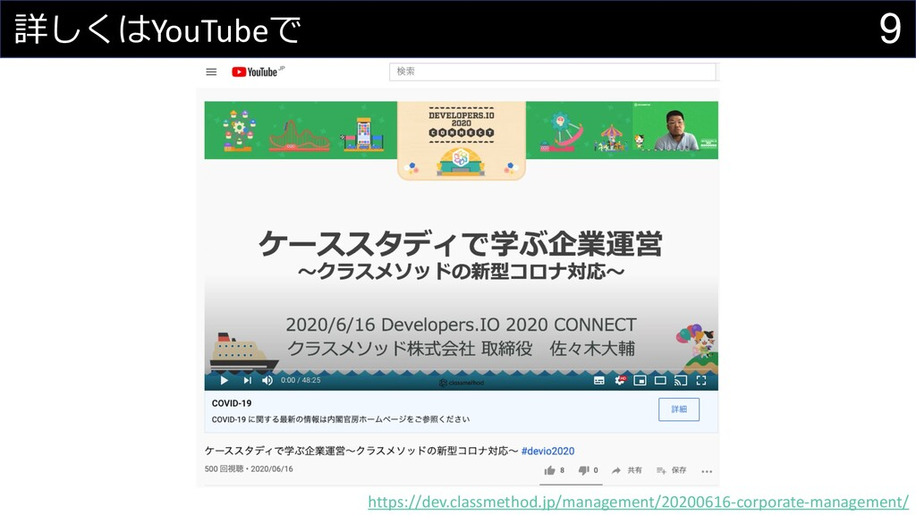 9 詳しくはYouTubeで https://dev.classmethod.jp/manag...
