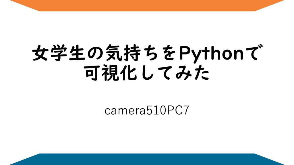 女学生の気持ちをPythonで 可視化してみた camera510PC7