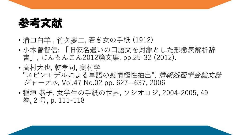 参考文献 • 溝口白羊 , 竹久夢二, 若き女の手紙 (1912) • 小木曽智信: 「旧仮名...