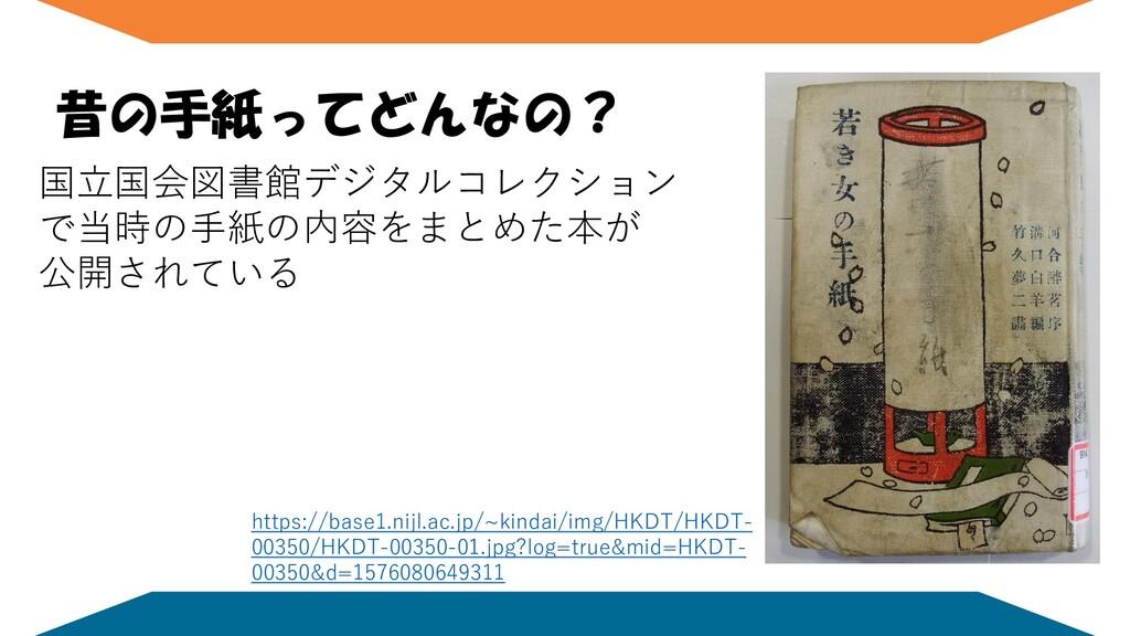 昔の手紙ってどんなの? 国立国会図書館デジタルコレクション で当時の手紙の内容をまとめた本が ...
