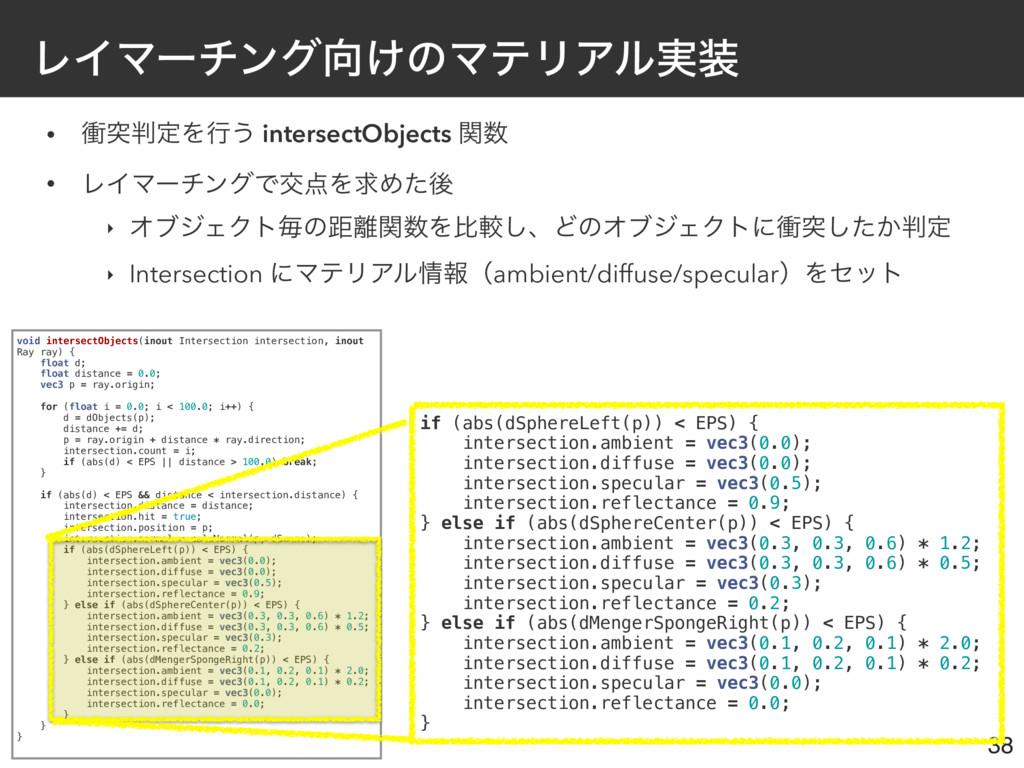 ϨΠϚʔνϯά͚ͷϚςϦΞϧ࣮ • িಥఆΛߦ͏ intersectObjects ؔ...