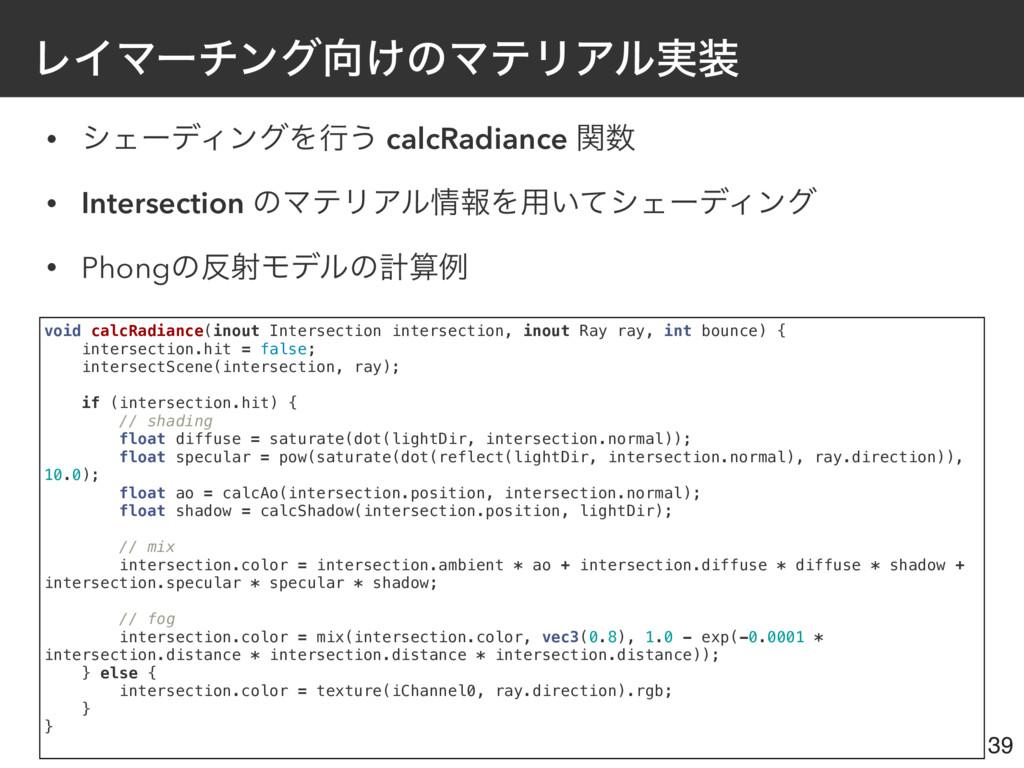 ϨΠϚʔνϯά͚ͷϚςϦΞϧ࣮ • γΣʔσΟϯάΛߦ͏ calcRadiance ؔ ...