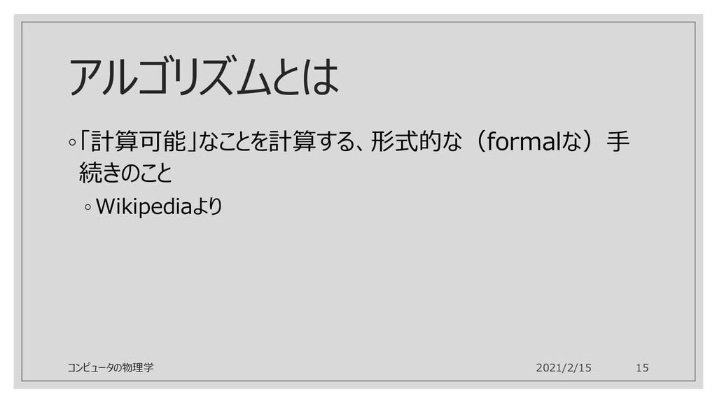 アルゴリズムとは ◦「計算可能」なことを計算する、形式的な(formalな)手 続きのこと ◦...