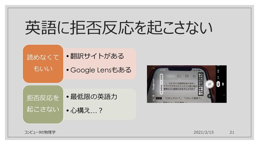 英語に拒否反応を起こさない •翻訳サイトがある •Google Lensもある 読めなくて も...