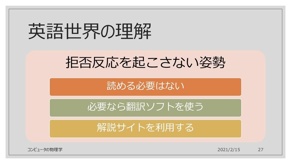 英語世界の理解 拒否反応を起こさない姿勢 読める必要はない 必要なら翻訳ソフトを使う 解説サイ...