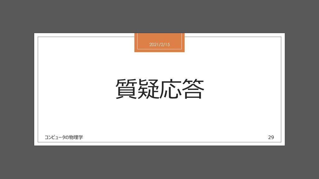 質疑応答 2021/2/15 コンピュータの物理学 29