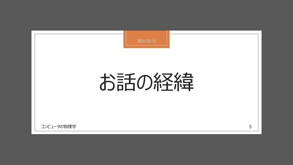 お話の経緯 2021/2/15 コンピュータの物理学 5