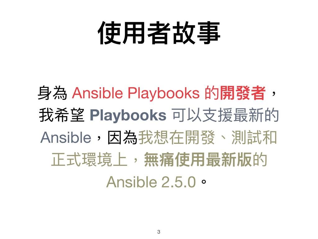 使⽤用者故事 ⾝身為 Ansible Playbooks 的開發者, 我希望 Playboo...