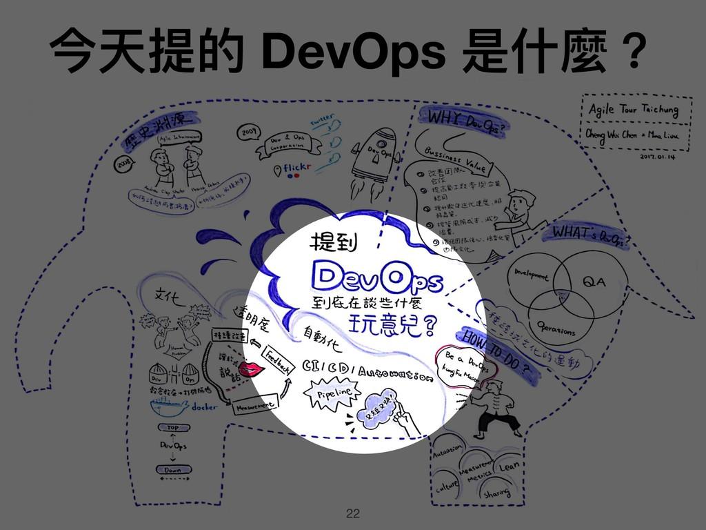 22 今天提的 DevOps 是什什麼?