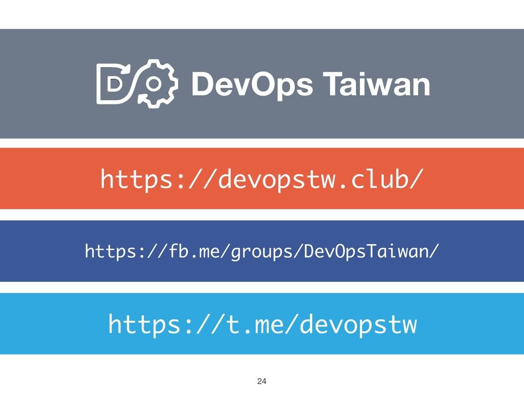 DevOps Taiwan https://t.me/devopstw https://fb....