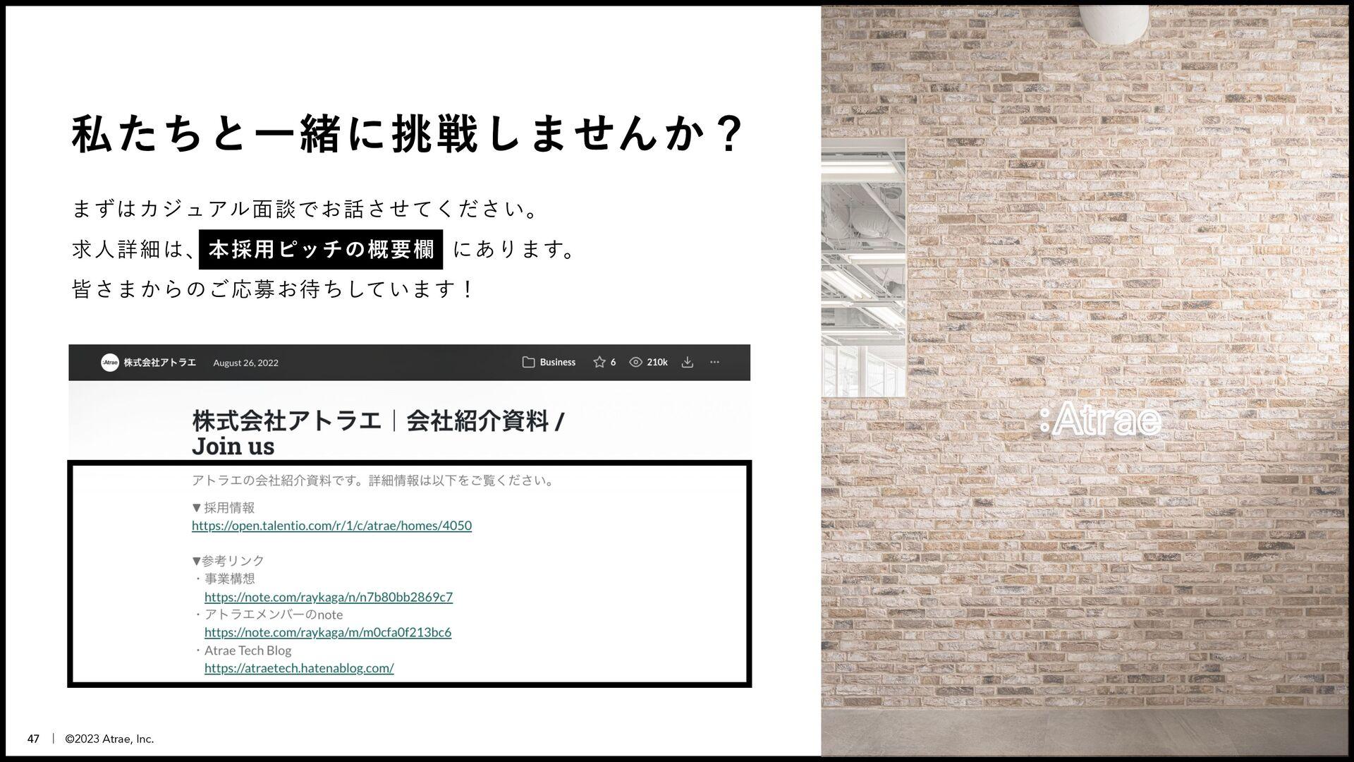 © 2 0 2 1 A t r a e , I n c . | 47 ͲΜͳਓ͕͍Δͷ͔ʁ