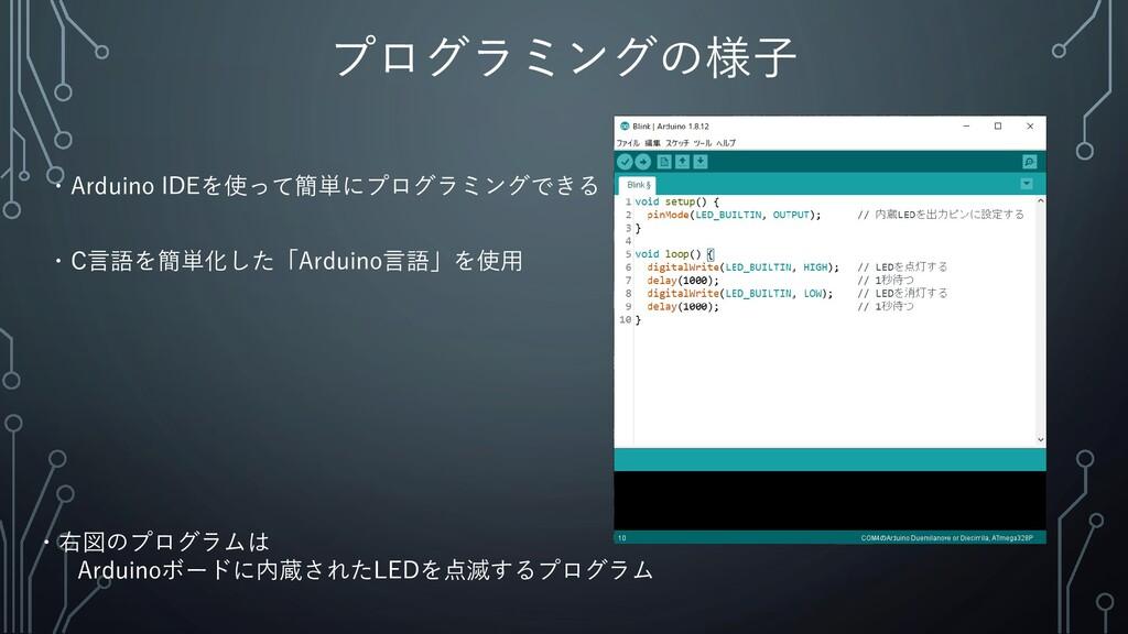 プログラミングの様子 ・Arduino IDEを使って簡単にプログラミングできる ・C言語を簡...