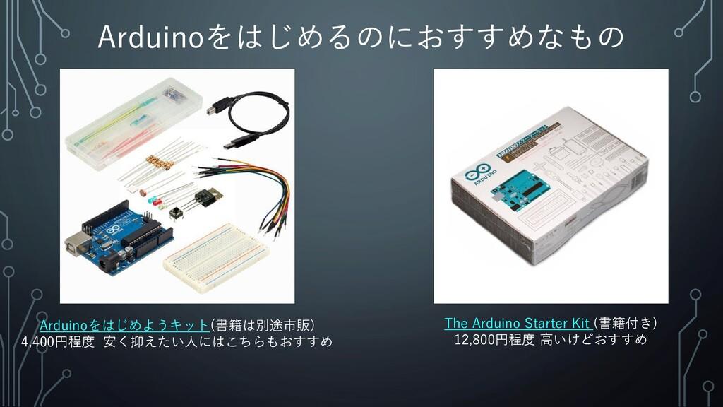 Arduinoをはじめるのにおすすめなもの The Arduino Starter Kit (...