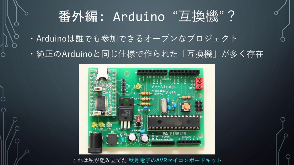 """番外編: Arduino """"互換機""""? ・Arduinoは誰でも参加できるオープンなプロジェク..."""
