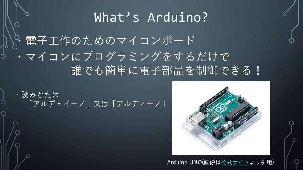 What's Arduino? ・電子工作のためのマイコンボード ・マイコンにプログラミングを...