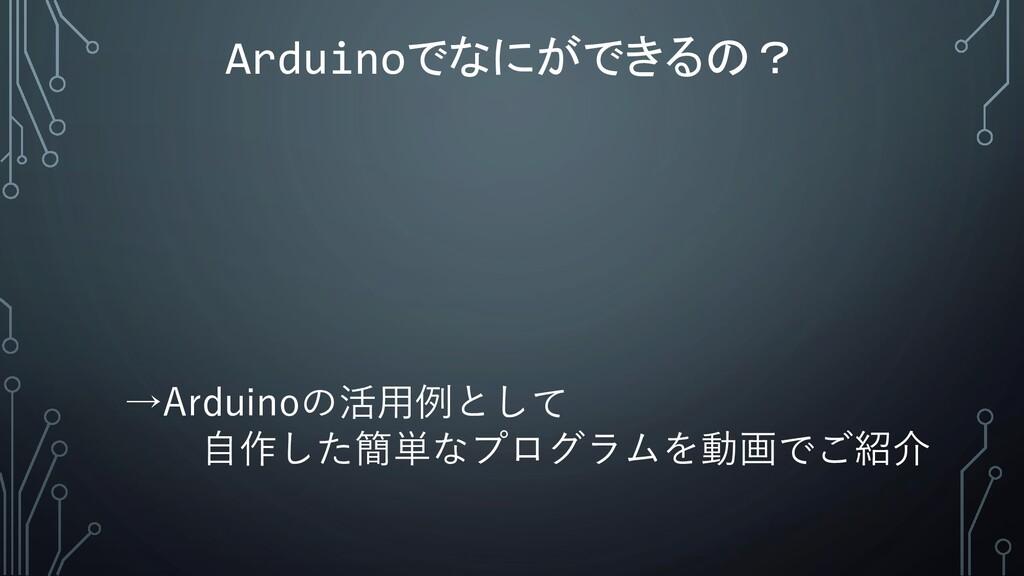 Arduinoでなにができるの? →Arduinoの活用例として 自作した簡単なプログラムを動...