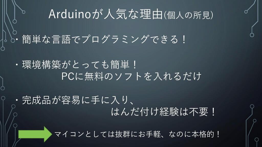 Arduinoが人気な理由(個人の所見) ・簡単な言語でプログラミングできる! ・環境構築がと...