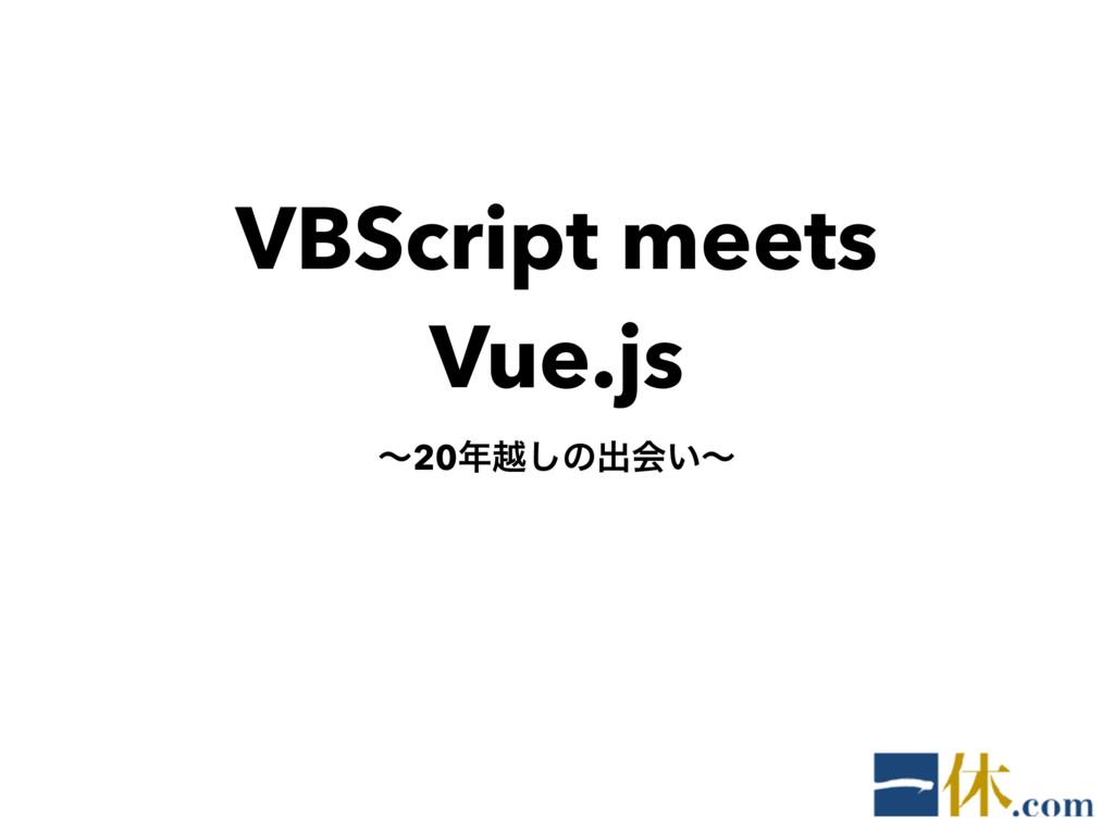 VBScript meets Vue.js ʙ20ӽ͠ͷग़ձ͍ʙ