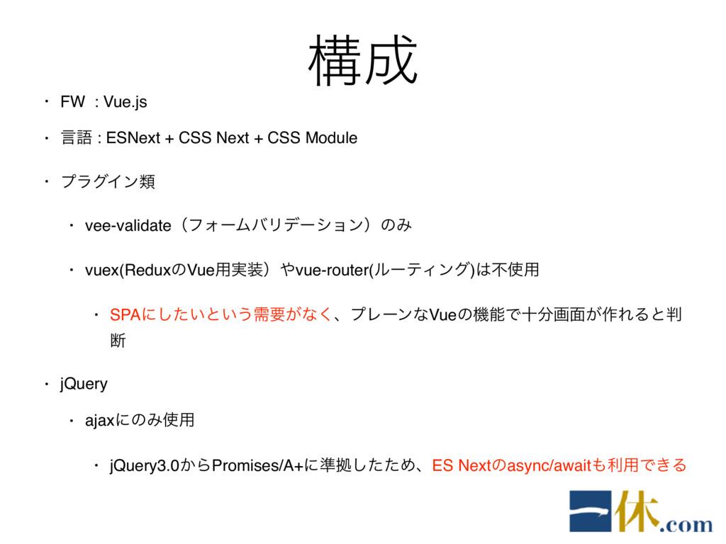 ߏ • FW : Vue.js • ݴޠ : ESNext + CSS Next + CSS...