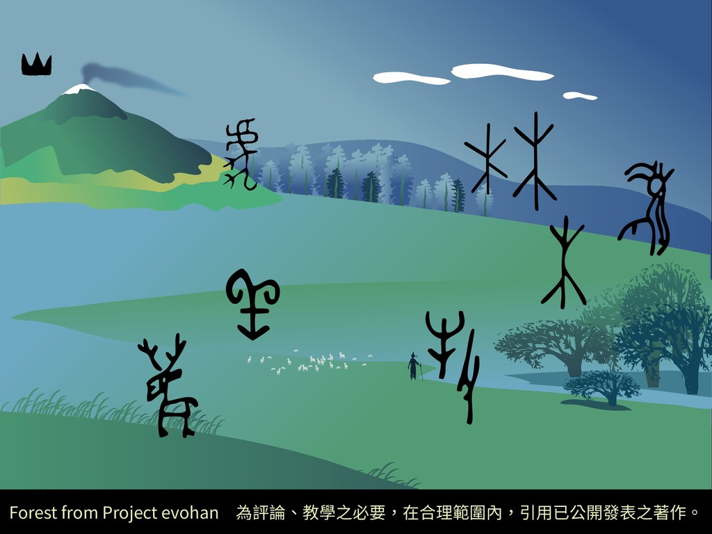 Forest from Project evohan 為評論、教學之必要,在合理範圍內,引⽤已...