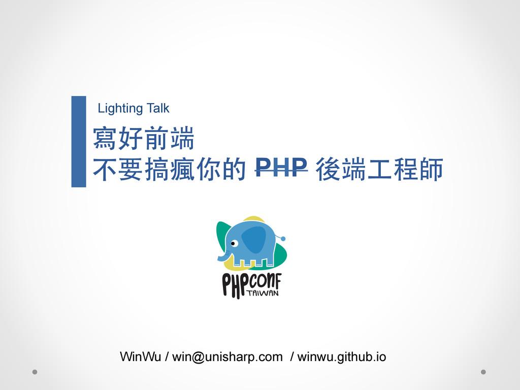 寫好前端 不要搞瘋你的 PHP 後端⼯工程師 Lighting Talk WinWu / wi...
