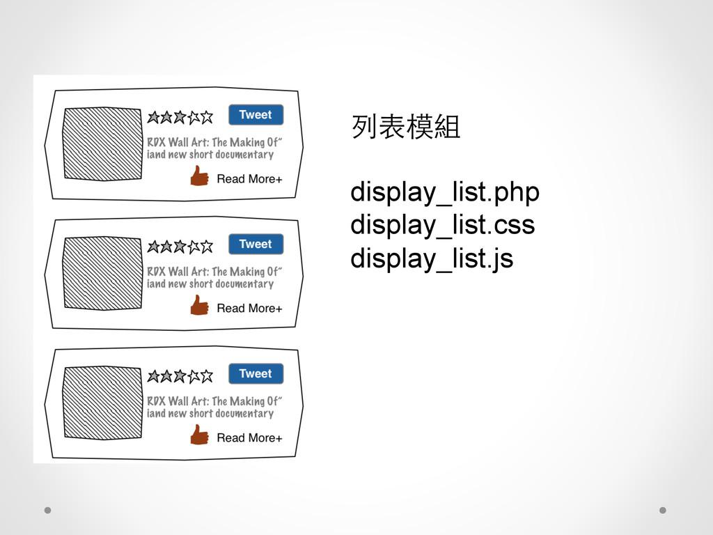 列表模組 display_list.php display_list.css display_...